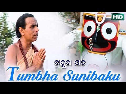 TUMBHA SUNIBAKU ତୁମ୍ଭ ସୁଣିବାକୁ | Bahuda Jaata | Dukhishyam Tripathy | Sarthak Music