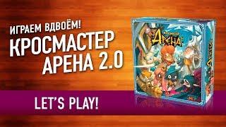 "Настольная игра ""КРОСМАСТЕР АРЕНА 2.0"". Играем // Krosmaster Arena 2.0 let's play"