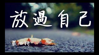 放過自己 - 莊心妍 (Ada Zhuang)【妳的驕傲和謊言是我離開的動力】歌詞 lyrics KTV版