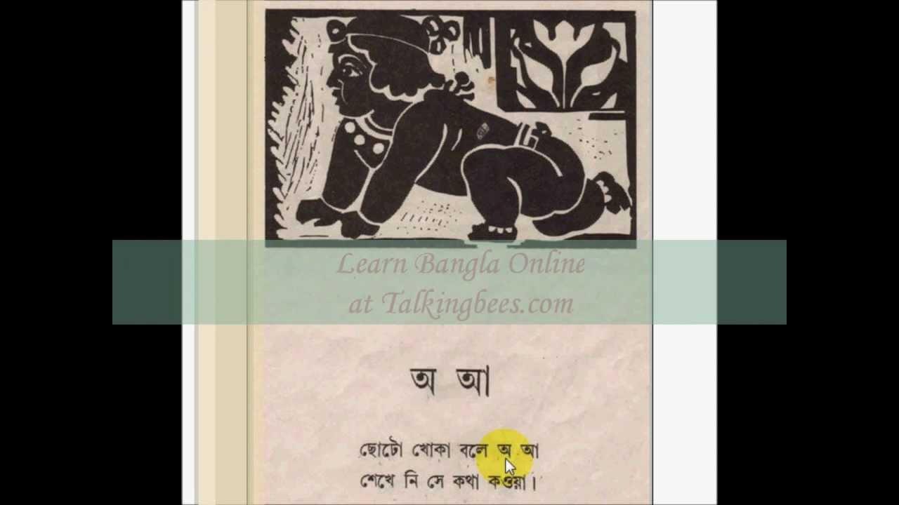 Sahaj Path By Rabindranath Tagore Pdf