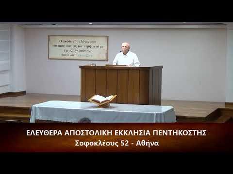 Επιστολή προς Εβραίους κεφ. ια΄ (11) 8-21 // Αρτέμης Περιστεράκης