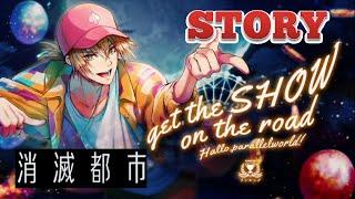 【消滅都市:ランキング】get the SHOW on the road STORY