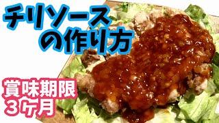 チリソース&チキンチリの作り方【簡単レシピ】時短料理vol.1