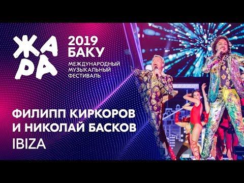 ФИЛИПП КИРКОРОВ & НИКОЛАЙ БАСКОВ - Ибица /// ЖАРА В БАКУ 2019
