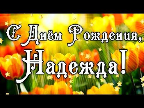 С Днем Рождения Надежда! Поздравления С Днем Рождения Надежде. С Днем Рождения Надежда Стихи