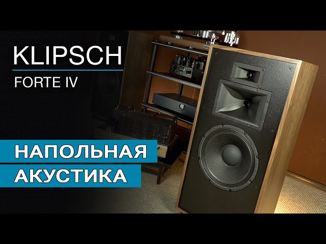 Обзор напольной акустики Klipsch Forte IV