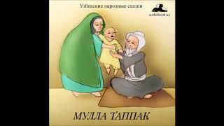 Дочка - Умница (Узбекские Народные Сказки аудиокнига mp3)