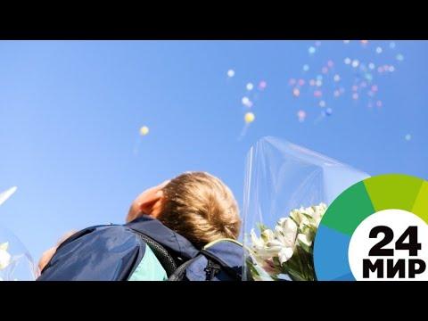 В Казахстане пять тысяч детей получили подарки к 1 сентября - МИР 24