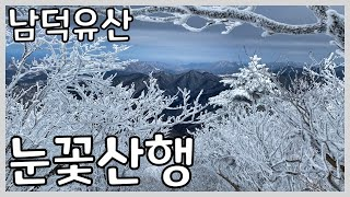 남덕유산 월성재 코스 등산 가이드