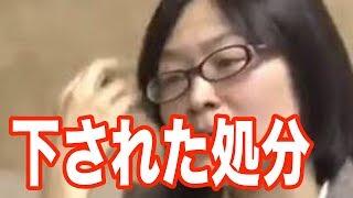 【熊本市議会】緒方夕佳議員が赤ちゃん連れで出席し...「下された処分」 緒方夕佳 検索動画 16