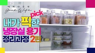 [라이프스타일] 내가 픽한 냉장실 용기와 정리방법 2편…