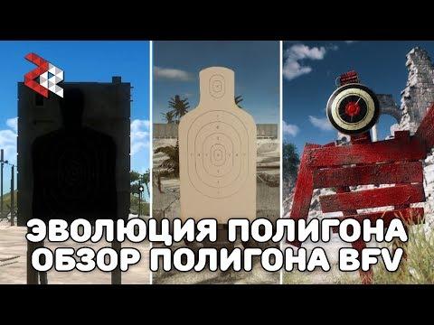 ЭВОЛЮЦИЯ ПОЛИГОНА | ОБЗОР ПОЛИГОНА BATTLEFIELD 5 thumbnail