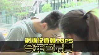 【懶人片】高級版泡麵!10大快煮麵排行揭曉 | 台灣蘋果日報