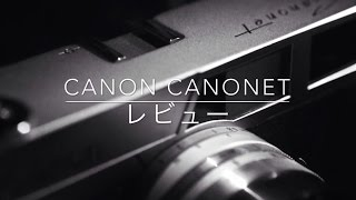 【フィルムカメラレビュー】Canon CANONET