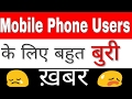 Bad News For Mobile Users | GST On Purchasing New Mobiles,Mobile Recharge,Mobile Bills