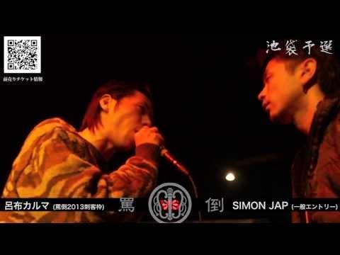 THE罵倒2013 (池袋予選) 【SIMON JAP vs 呂布カルマ】
