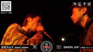 THE罵倒2013 (池袋予選) 【SIMON JAP vs 呂布カルマ】 thumbnail