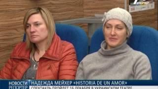 """""""Historia de Un Amor"""". Надежда Мейхер привезла в Одессу свой первый спектакль"""