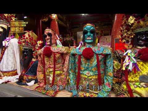 神秘七月鬼門開 城隍來辦案 寶島神很大 8月8日精彩回顧完整版 Blessing Formosa20180808