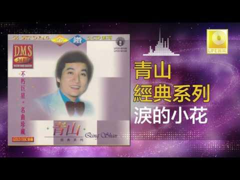 青山 Qing Shan - 淚的小花 Lei De Xiao Hua (Original Music Audio)