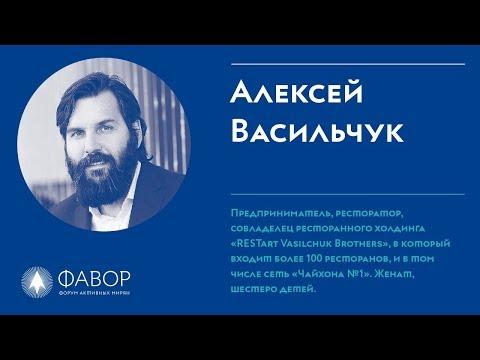 Смотреть Алексей Васильчук | Бизнес в стиле «Ортодокс»: делай, чтобы помогать | Форум Фавор 2018 онлайн