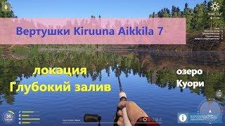 Русская рыбалка 4 озеро Куори Вертушки Kiruuna Aikkila 7