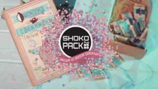Прикольные поздравления С Днем рождения [Что подарить на День рождения] Shokopack