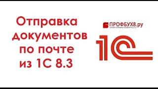Отправка документов по почте из 1С 8.3 (Счета, ТОРГ-12, счета-фактуры)