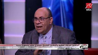 الدكتور مبروك عطية عن القارئ الشيخ ممدوح عامر: من قراء القرآن الذين يجب أن نفخر بهم