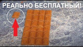 Бесплатный кусочек шоколада