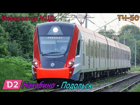 Информатор МЦД-2: Нахабино - Подольск (D2) [САМЫЙ НОВЫЙ]