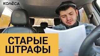 "Старые штрафы // Молодец, ""Колёса"", молодец! // Таксист Русик на Kolesa.kz"
