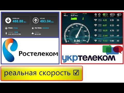 как проверить скорость интернета онлайн на компьютере в мбит с