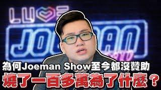 【Joeman】為何Joeman Show至今都沒贊助?燒了一百多萬是為了甚麼? thumbnail