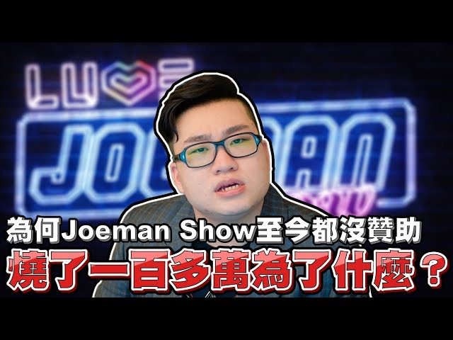 【Joeman】為何Joeman Show至今都沒贊助?燒了一百多萬是為了甚麼?