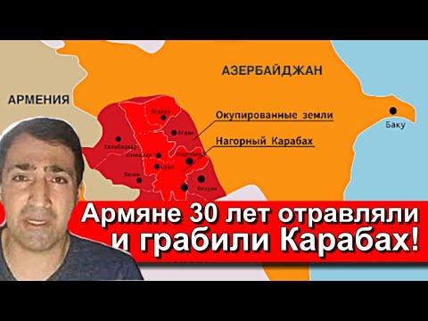 Багдасарян: Армяне 30 лет отравляли и грабили Карабах!