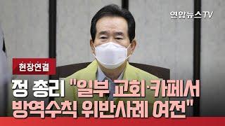 """[현장연결] 정총리 """"일부 교회·카페서 방역수…"""