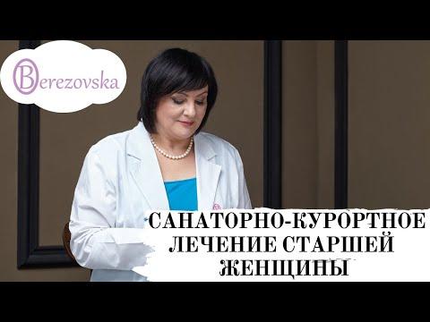 Др. Елена Березовская - Санаторно-курортное лечение старшей женщины