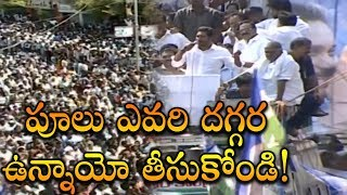 YS Jagan Ultimate Craze At Tadipatri Meeting | YSRCP Election Campa...