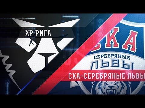 Прямая трансляция матча. ХК«Рига» - «СКА-Серебряные Львы». (23.10)
