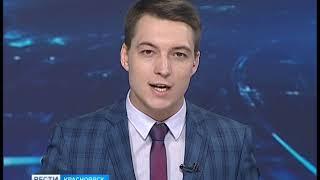 Вести Красноярск Выпуск от 2 февраля 2019 года