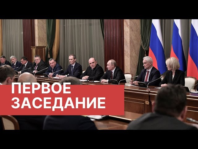 Первое заседание нового правительства России под председательством Мишустина. Полное видео