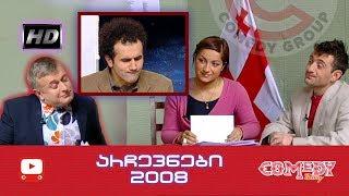 კომედი შოუ - არჩევნები 2008