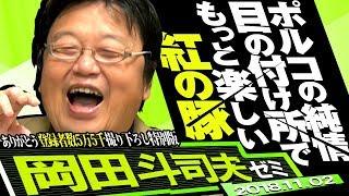 先日、岡田斗司夫OfficialYoutubeの登録者数が5万5千人を超えました。日頃のご視聴の感謝も込めて特別に撮り下ろし公開です。紅の豚がもっと面白く...