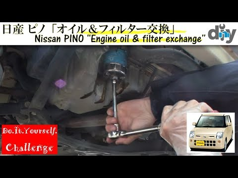 日産 ピノ「オイル&フィルター交換」 /Nissan PINO ''Engine oil & filter exchange'' HC24S /D.I.Y. Challenge