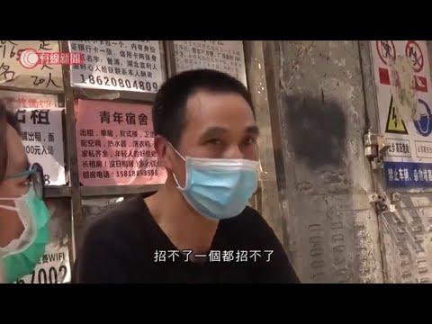 復工後廣州工廠嘆難請人 - 20200331 - 有線中國組 - 有線新聞 CABLE News