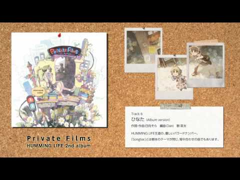 """HUMMING LIFE C82新作 """"Private Films"""" クロスフェードデモ"""