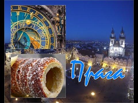 Потрясающая Прага. Три дня в Чехии 2017