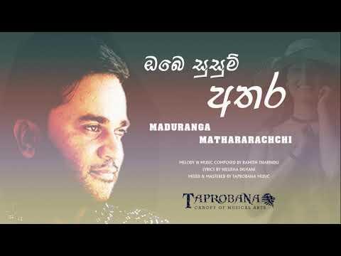 Obe susum athara   ඔබේ සුසුම් අතර by Maduranga Mathararachchi - Official Audio