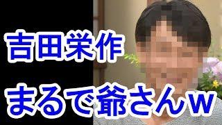 """吉田栄作さんの現在が残念なことに!まるで""""爺さん""""になってるw! *チ..."""